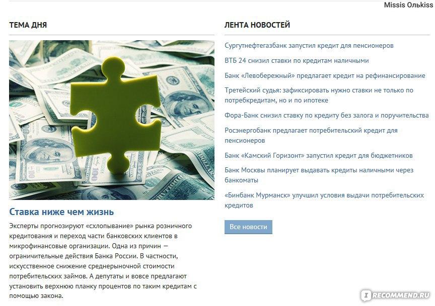 кредит наличными banki ru