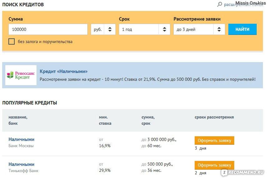 русский стандарт банк отзывы клиентов по кредитным