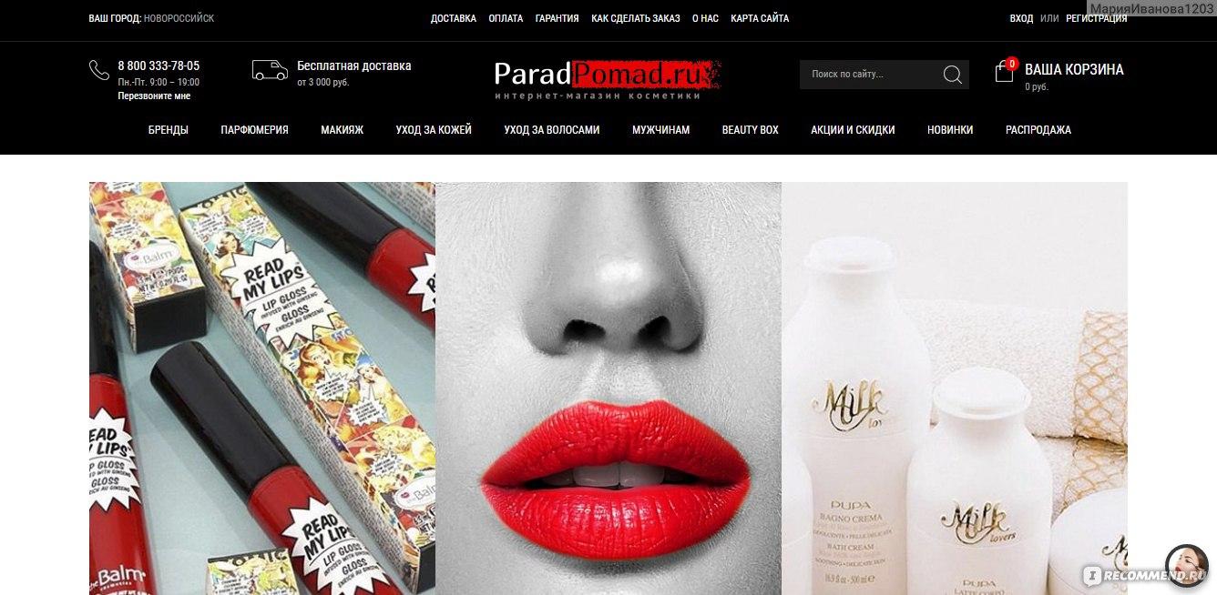 make up интернет магазин косметики