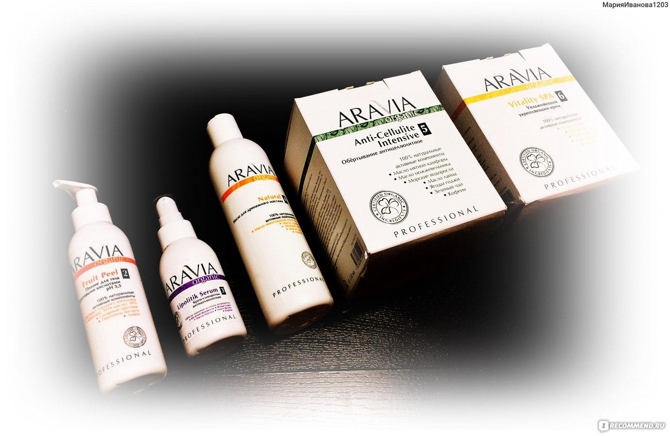 ARAVIA Organic Крем для моделирующего массажа «Slim Shape» 550 мл