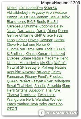 Интернет магазин натуральной косметики из тайланда