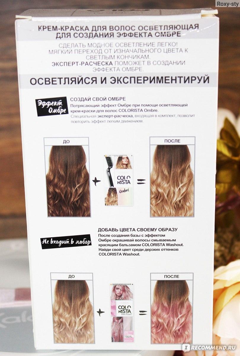 Осветление волос без красок в домашних условиях 483