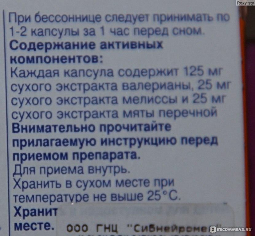 Иван-чай лечебные свойства