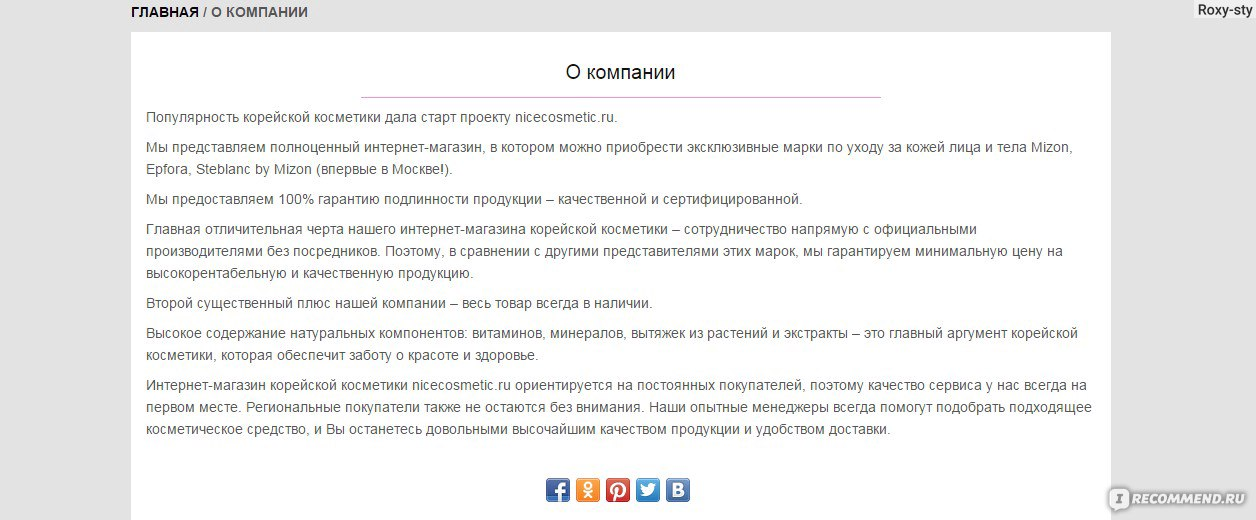 6d8b2901938b Сайт www.nicecosmetic.ru Интернет-магазин Корейской косметики фото