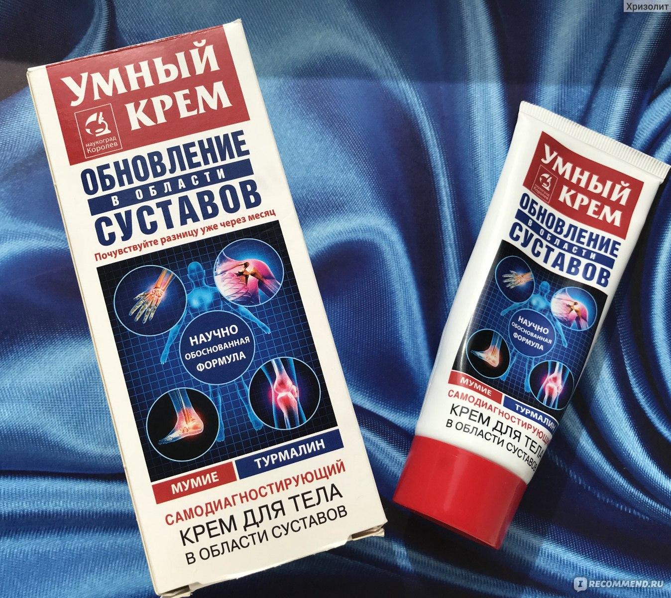 Умная мазь для суставов мумие купить мкб-10 артроз тазобедренного сустава