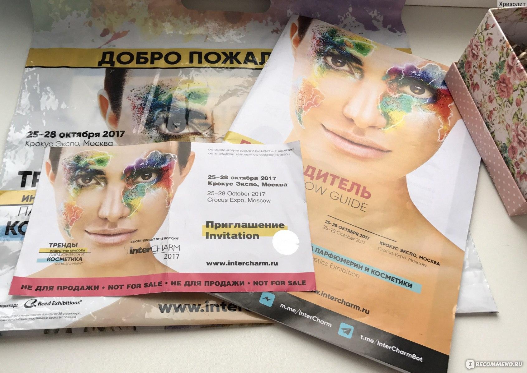 Можно ли купить косметику на выставке интершарм израильская косметика для педикюра купить