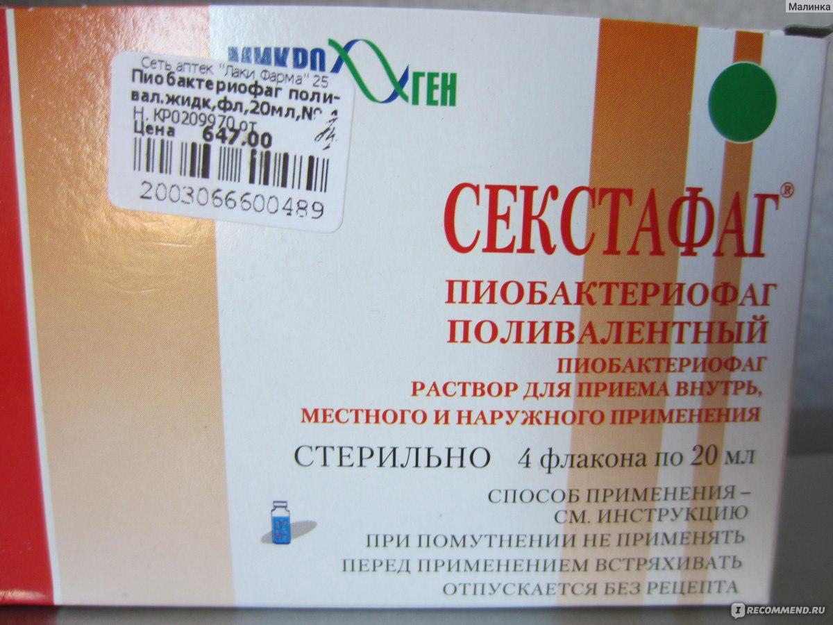 Наружного применения секстафага