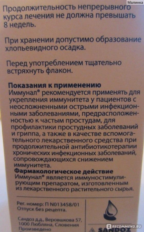 Эритромициновые Свечи Инструкция