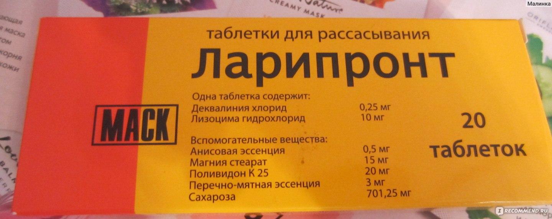 ла-рипронт инструкция