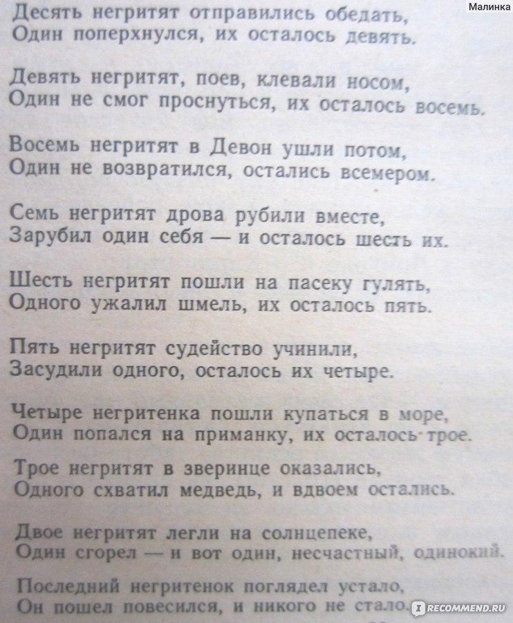 Шиталочка десять негритят