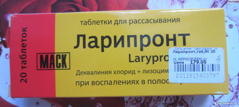ларипронт инструкция для детей отзывы