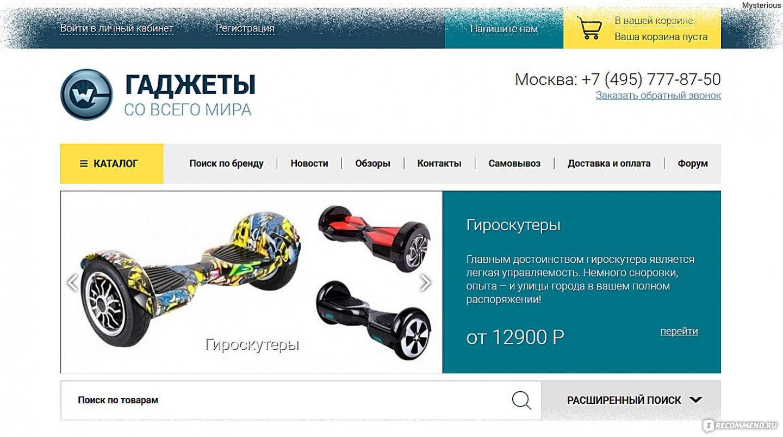 8eeee1d26f0 world-gadgets.ru - «Интернет-магазин WORLD-GADGETS - Аксессуары для ...