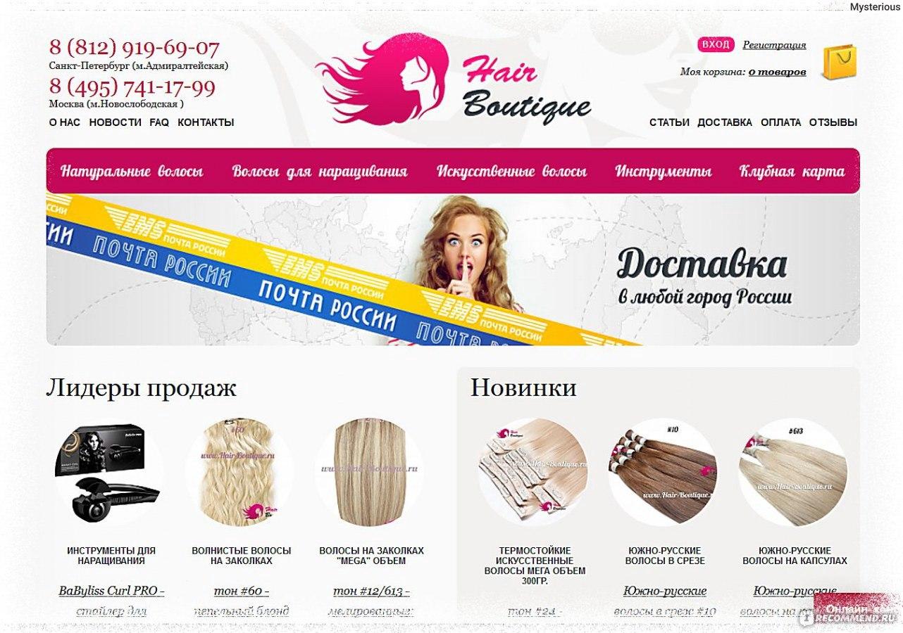 Сайт Интернет Магазина Волосы