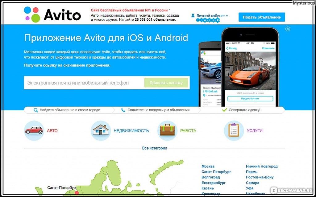 67a31244dc2 Avito.ru» - бесплатные объявления - «AVITO.RU Бесплатные Объявления ...