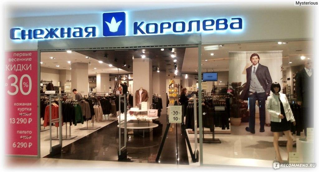 Магазин одежды доставка