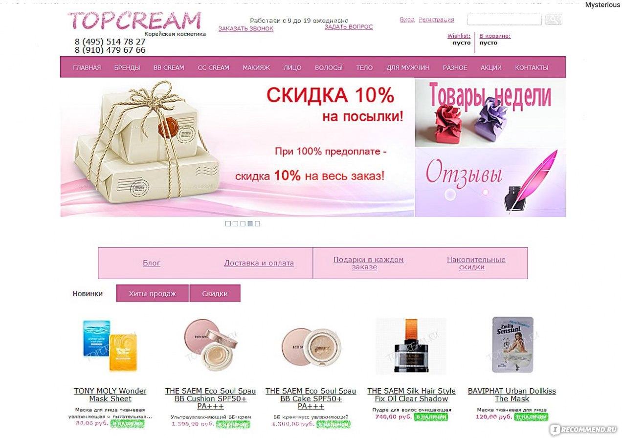 Купить корейскую косметику в интернет магазине недорого в москве косметика elf купить новосибирск