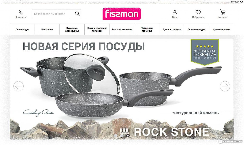 Fismart Ru Интернет Магазин Посуды