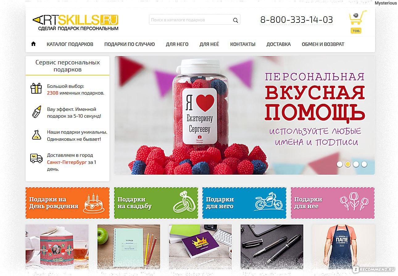 А подарок ру официальный сайт