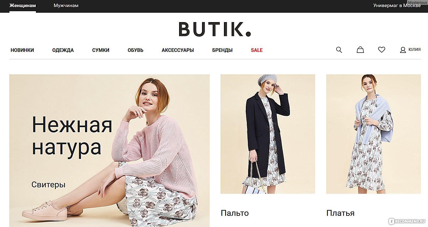 23117580ffa Бутик.ру