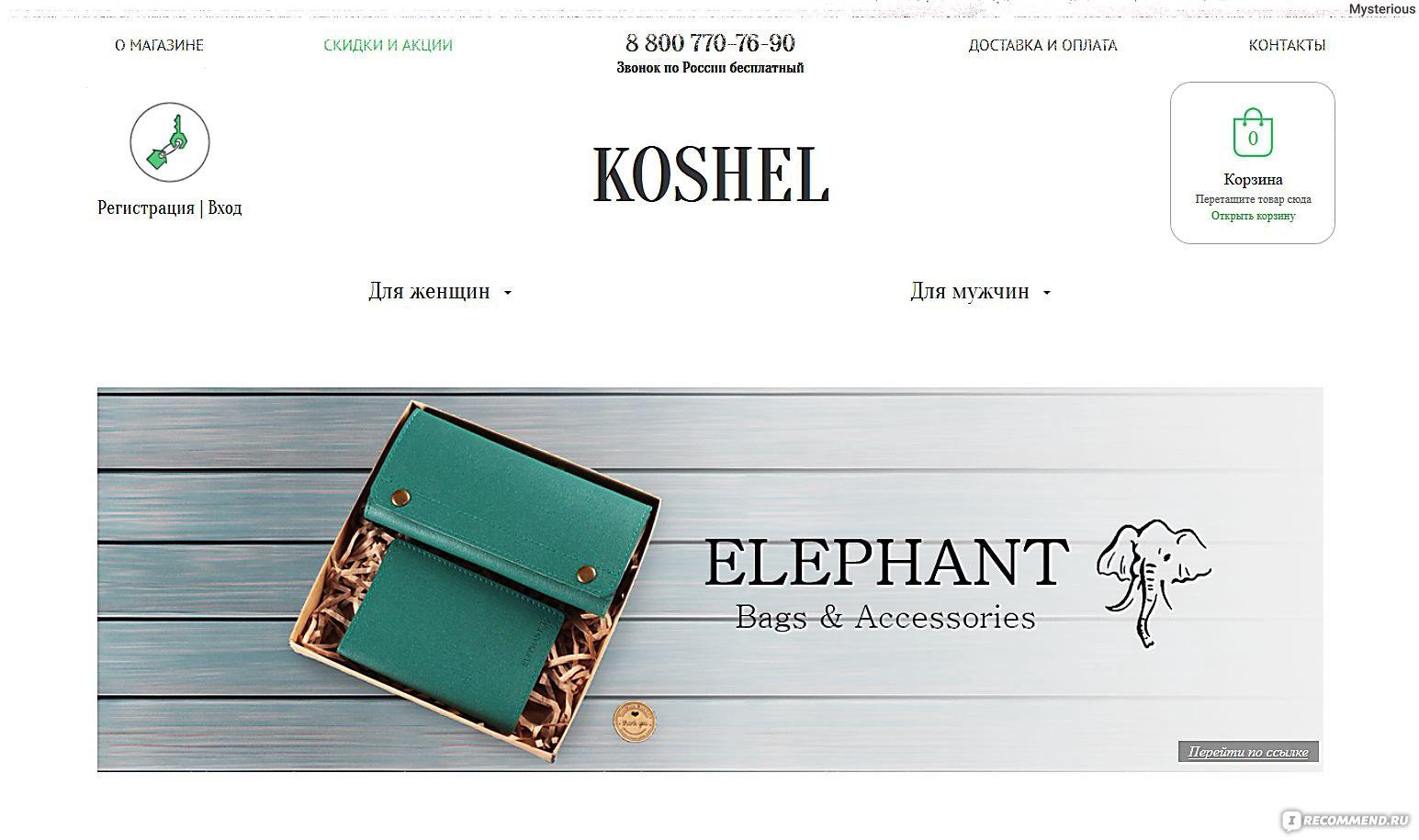 91fc6232dffc Сайт Интернет-магазин Koshel-shop.ru - «Интернет-магазин «KOSHEL ...