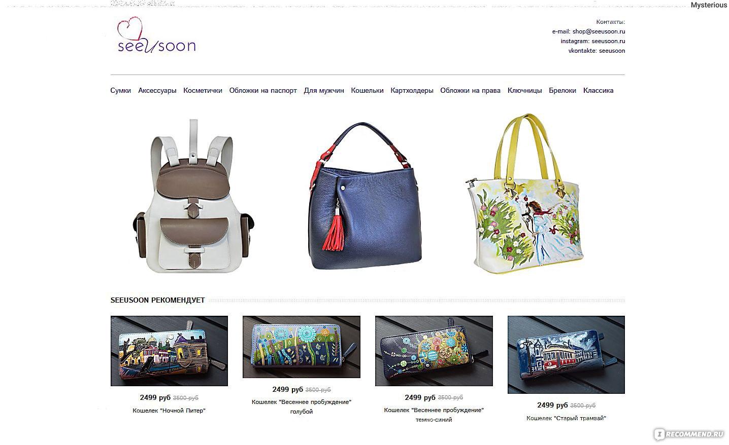 85b6ceaed5230 Сайт Интернет-магазин кожаных сумок и аксессуаров SeeUsoon.ru ...