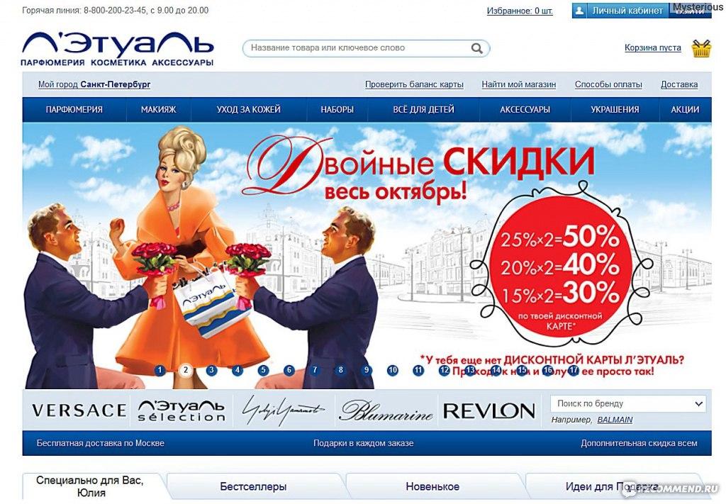 Л этуаль интернет-магазин косметики