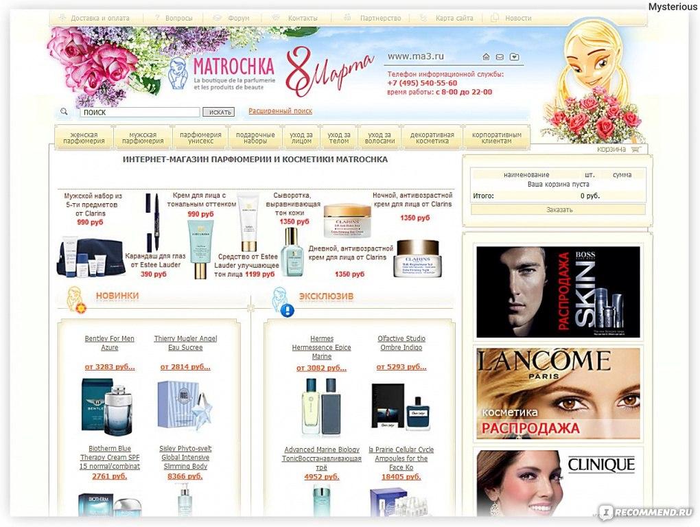 Сайт онлайн-магазин парфюмерии и косметики \