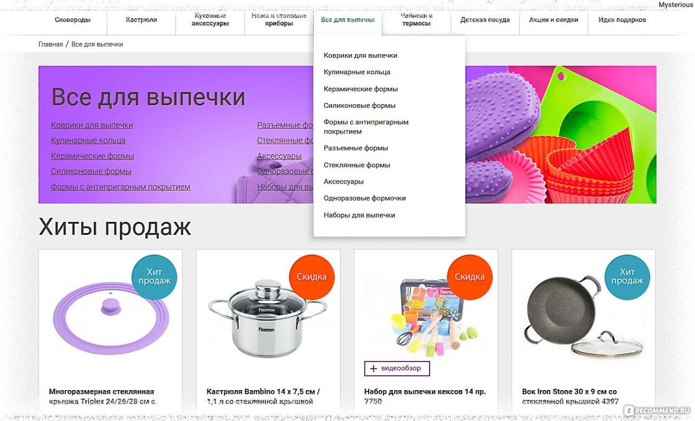 Интернет магазин распродажа посуды