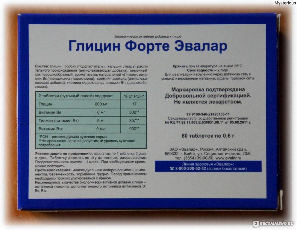 Глицин форте эвалар инструкция