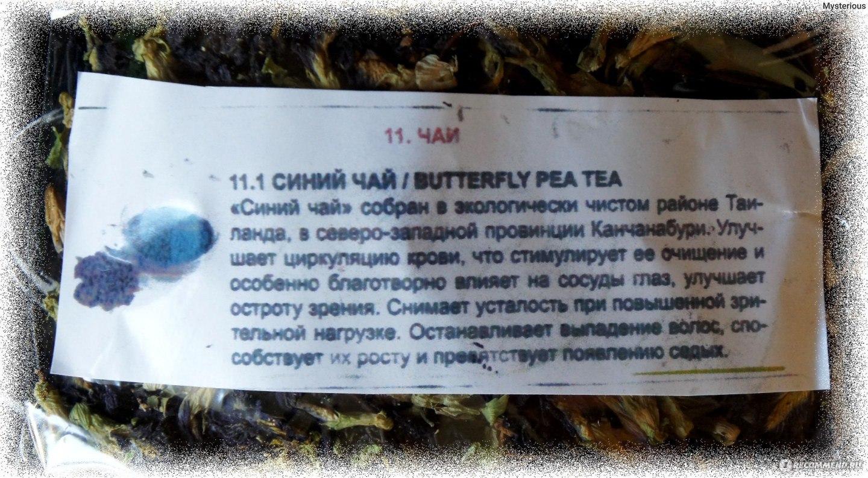 Чай из цветков клитории