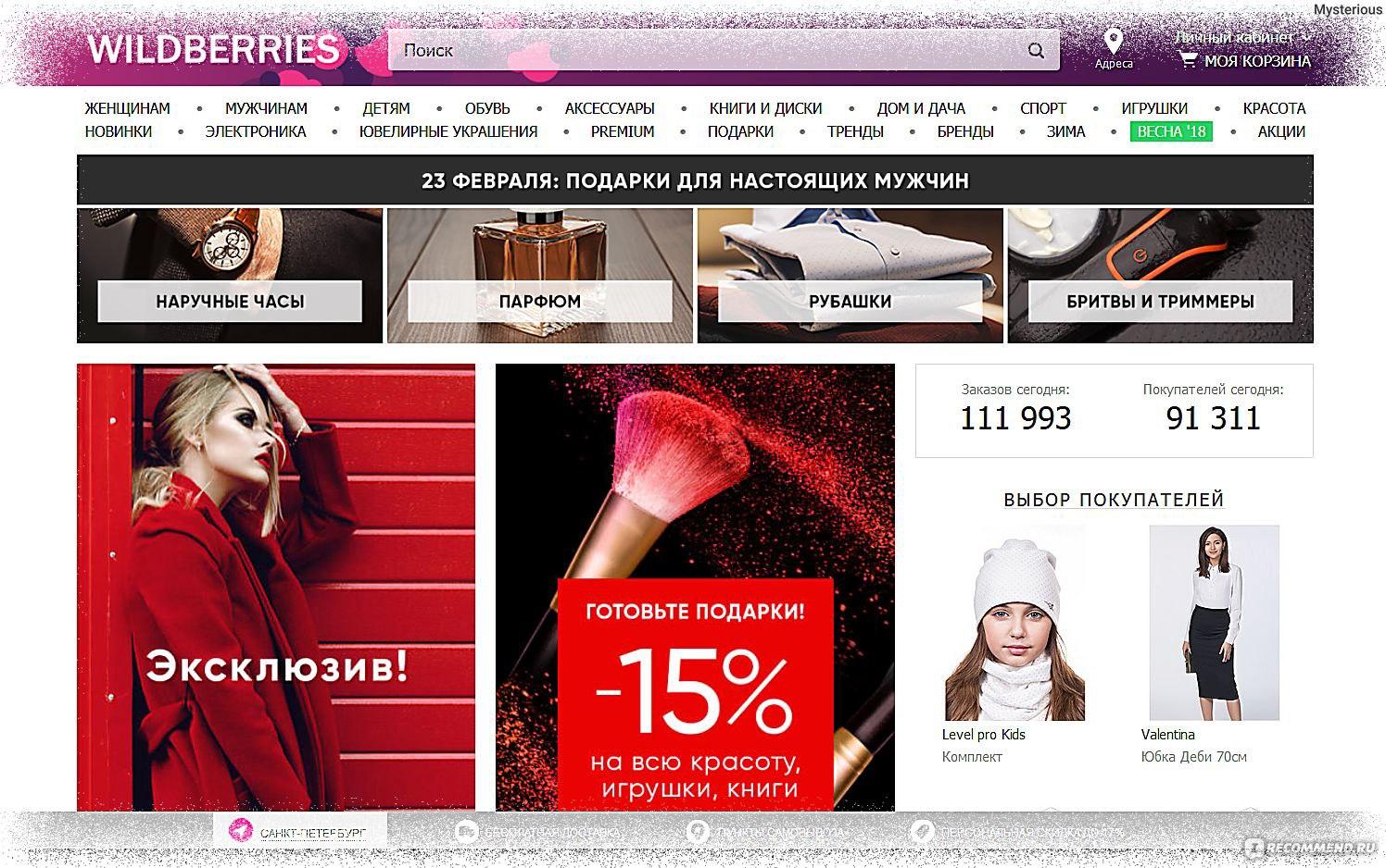 Вайлдберриз Интернет Магазин Официальный Сайт Красногорск