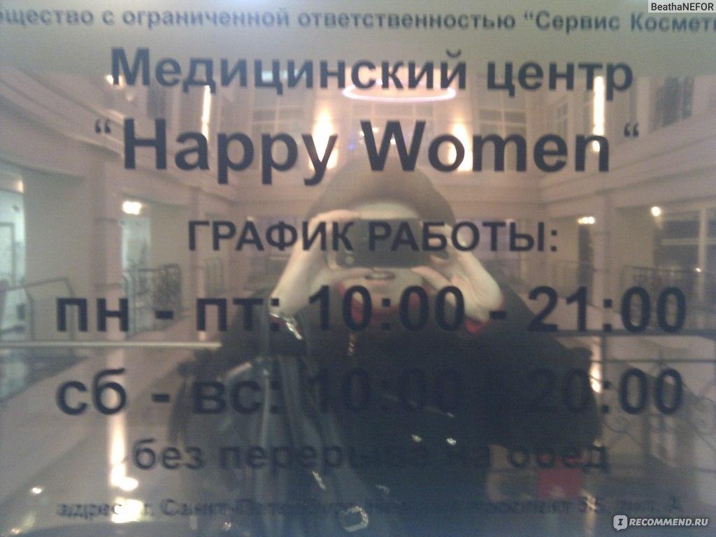 Happy woman невский 55 отзывы