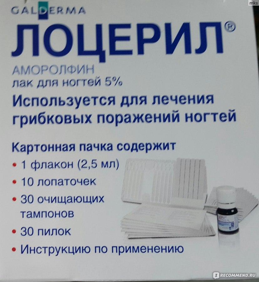 Грибок ногтей лечение препараты лоцерил
