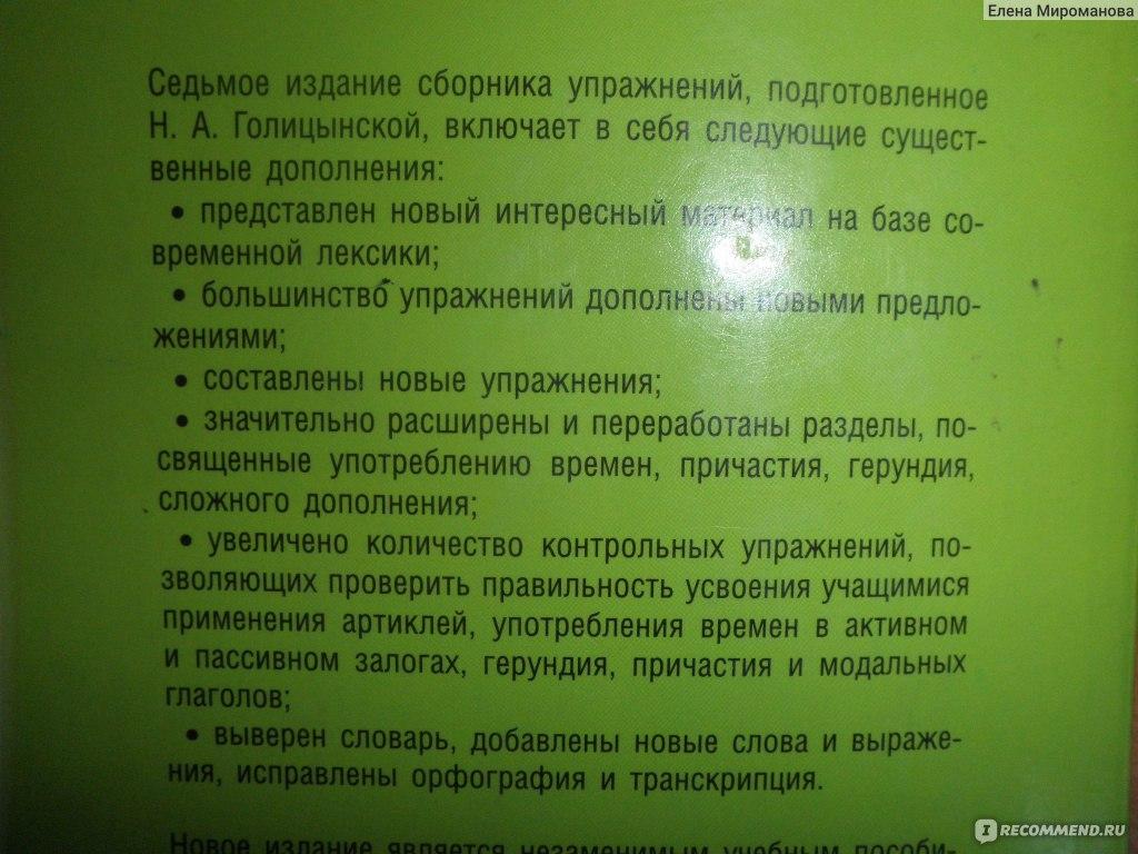 Галицынский учебник скачать