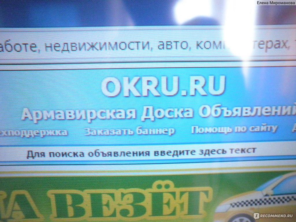 Свежие вакансии на окру армавир нижегородская область продаю домик в деревне разместить бесплатное объявление