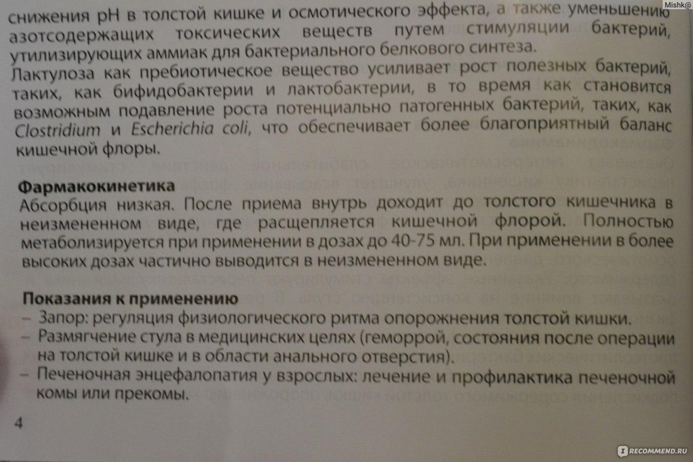 Дюфалак микстура инструкция по применению musicpiter.ru