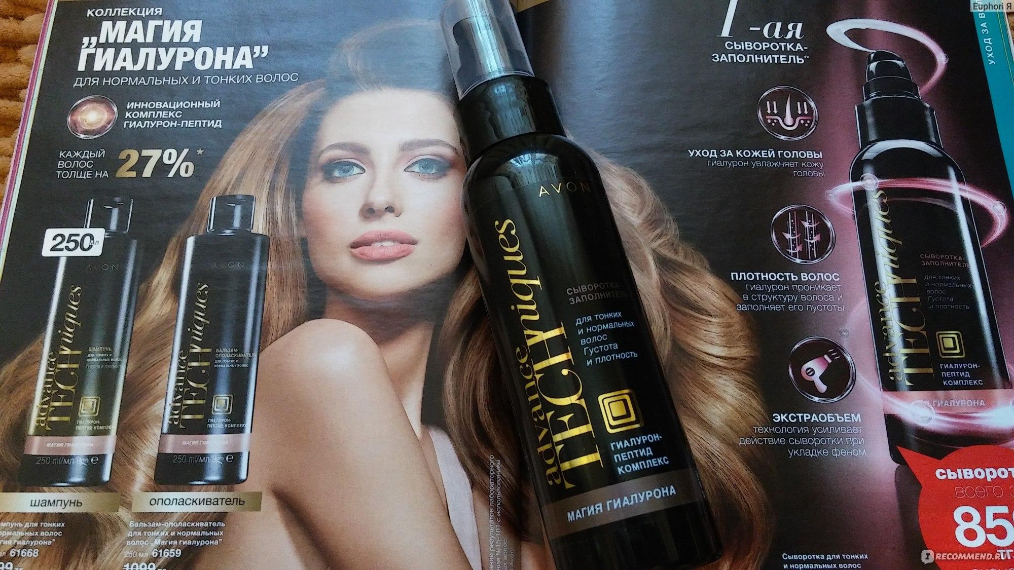 Сыворотка для тонких волос эйвон косметика edom купить