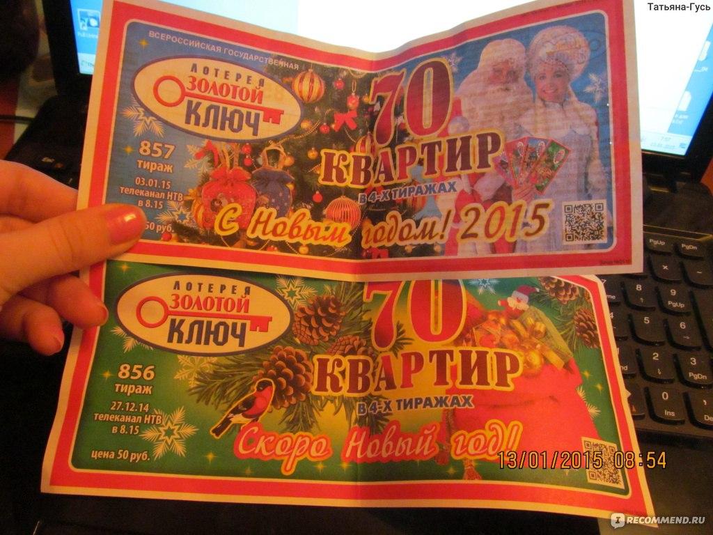 kto-viigral-v-lotereyu-zolotoy-klyuch-otzivi