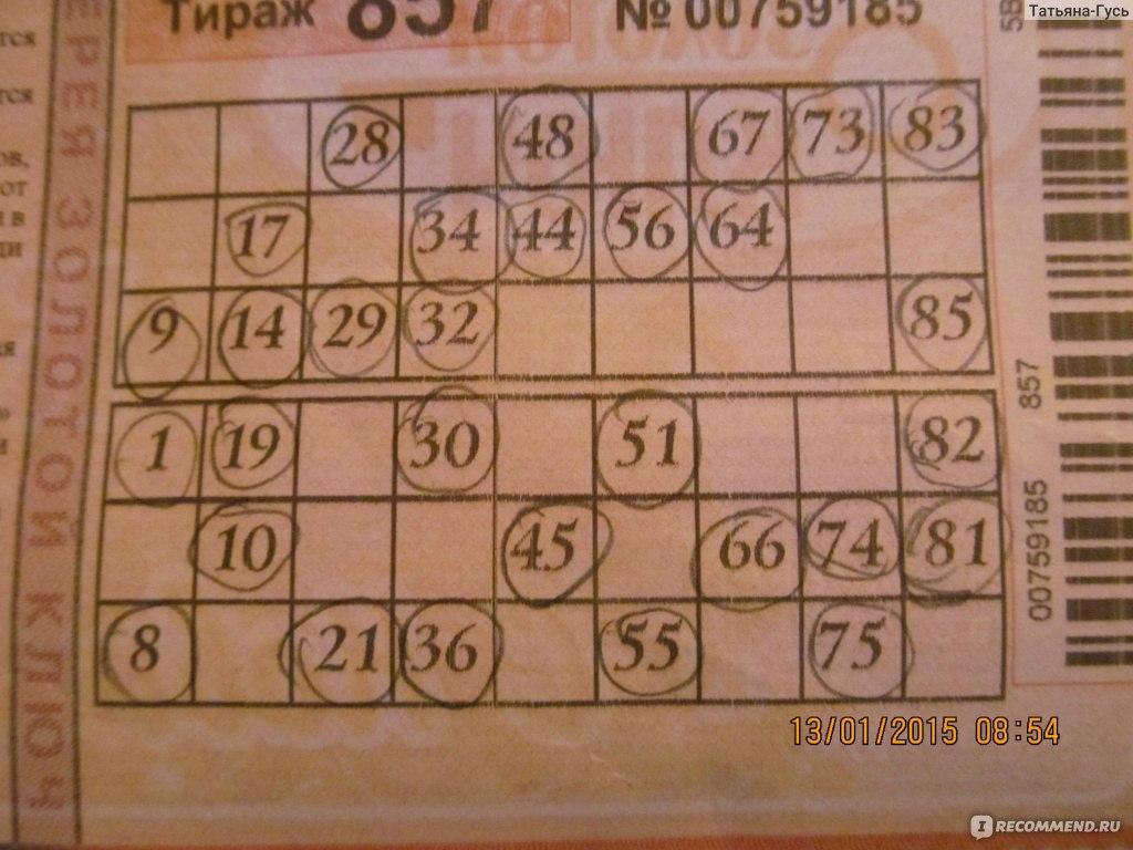 золотой ключ лотерея джекпот
