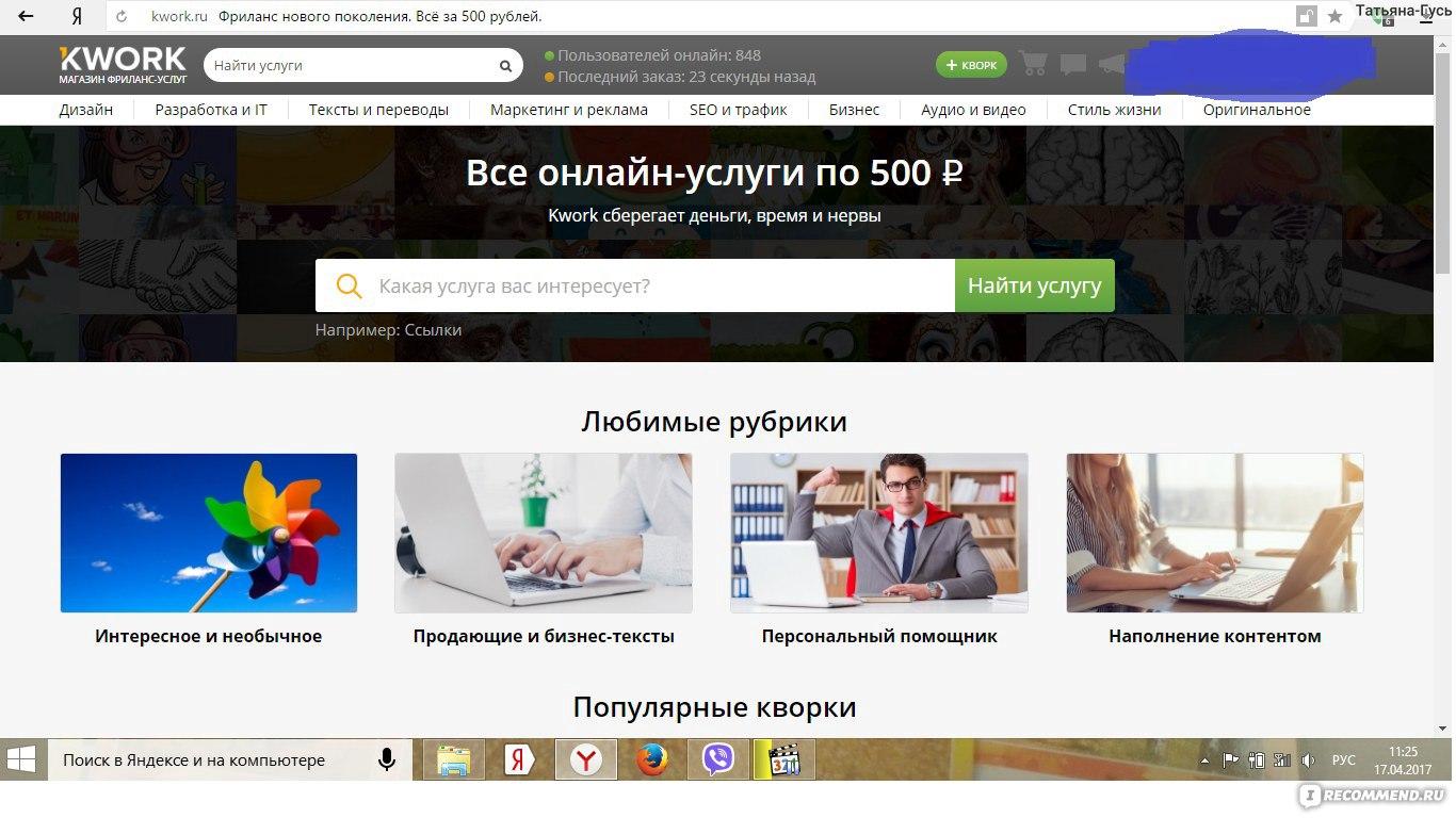 Фриланс нового поколения. всё за 500 рублей. call-центр удаленная работа