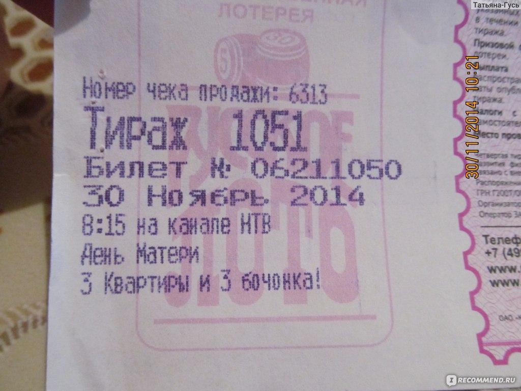 Сколько стоит билет русское лото на почте 2018