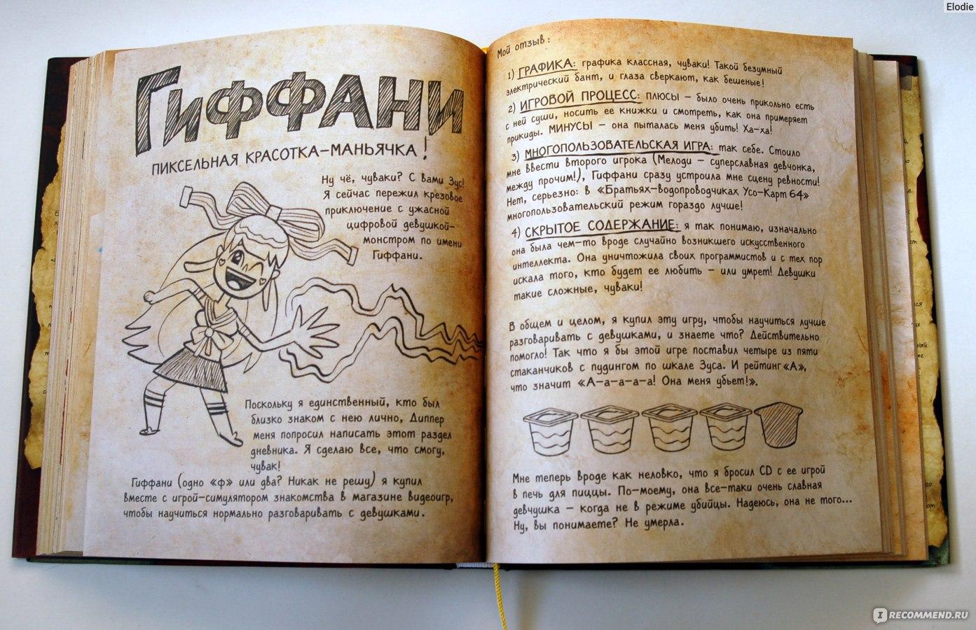 Как своими руками сделать дневник гравити фолз своими руками как настоящий фото 286
