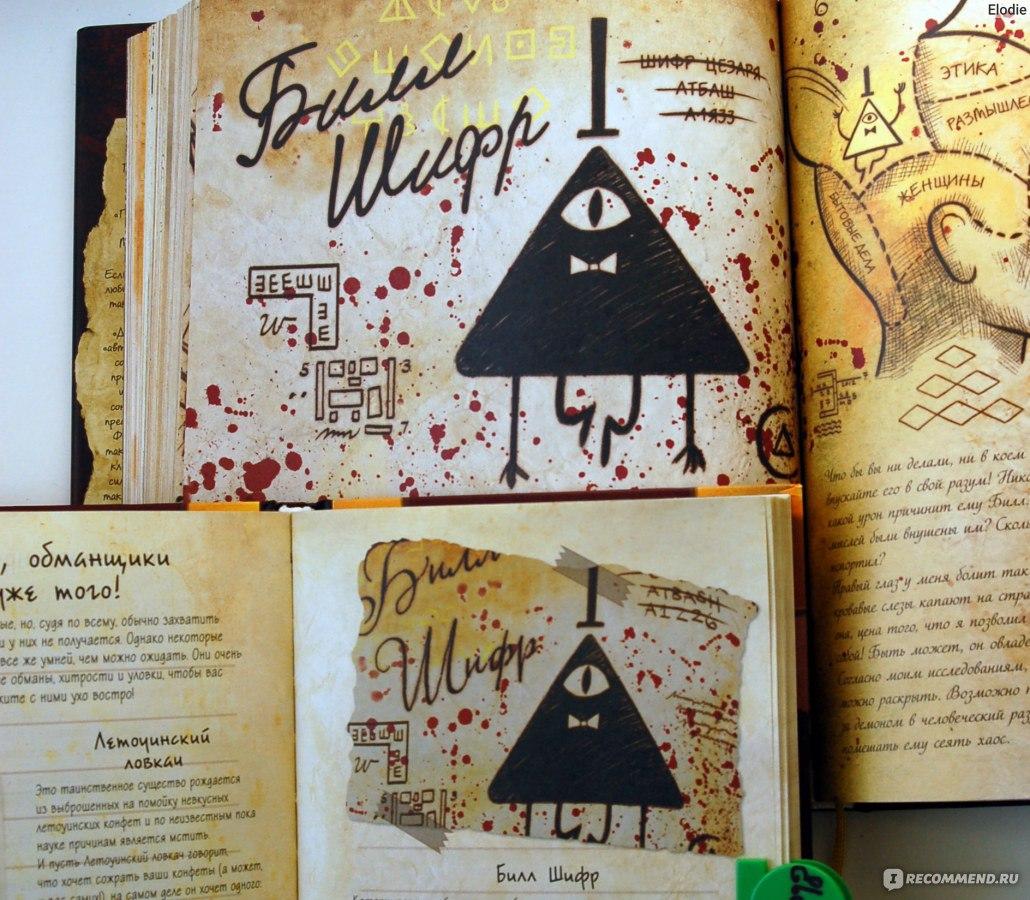 Как сделать дневник гравити фолз 3 часть на русском своими руками 66