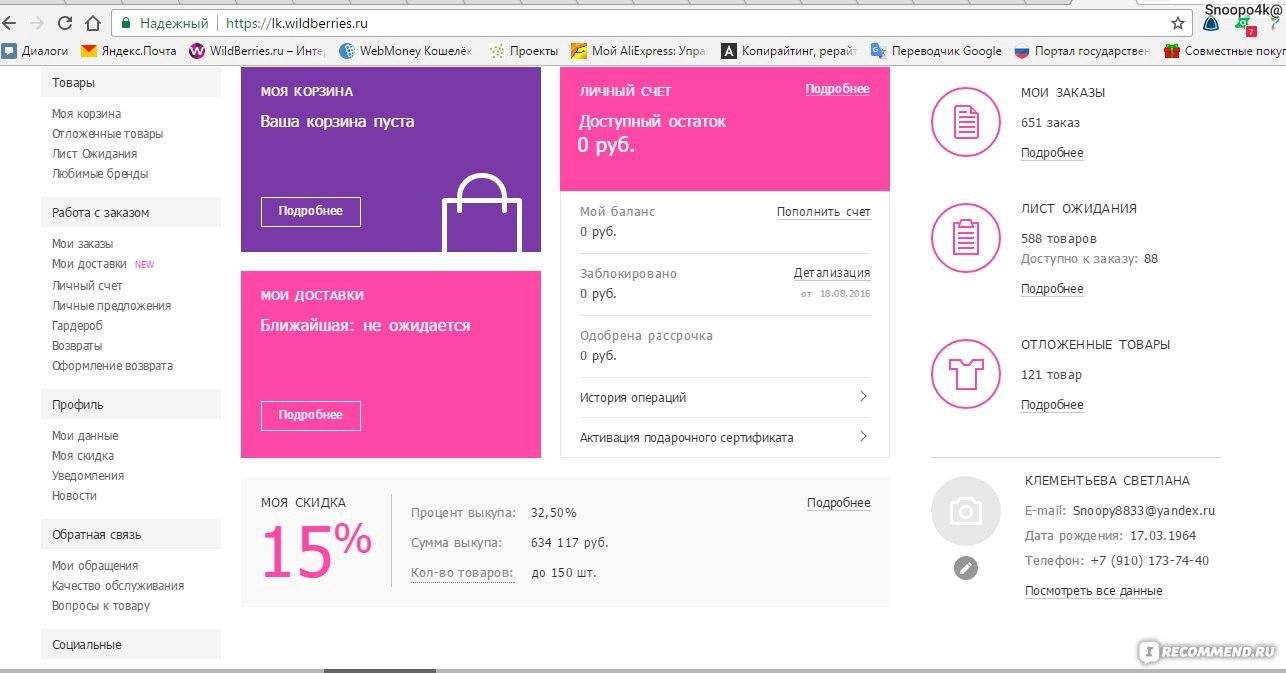 84a36b72a864 Wildberries.ru - Интернет-магазин модной одежды и обуви - «Обновила ...