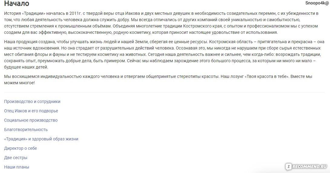 a5fe53b503748 Сайт Интернет-магазин натуральной косметики