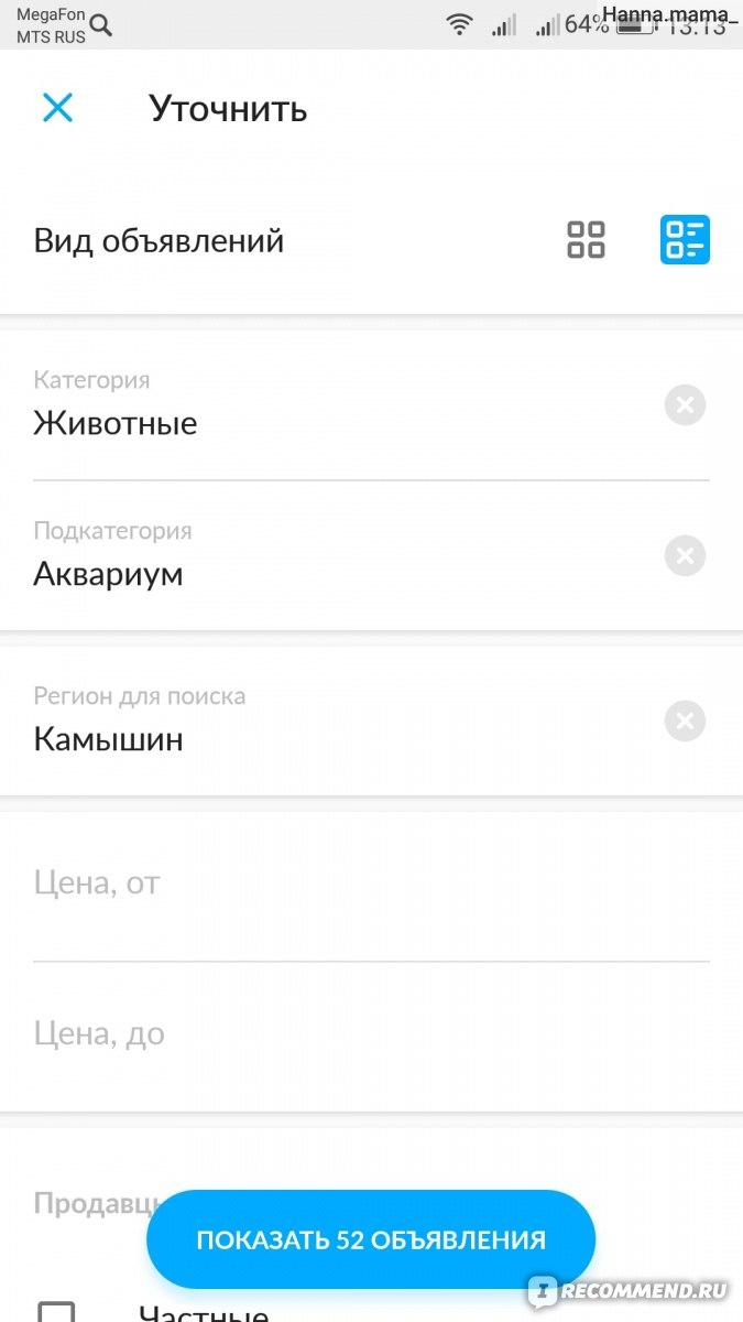 Мобильное приложение авито для андроид скачать программа айклауд на айфон скачать