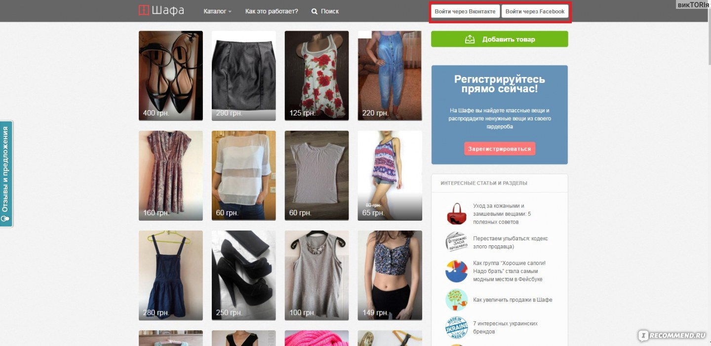 Сайт Брендовой Одежды Россия