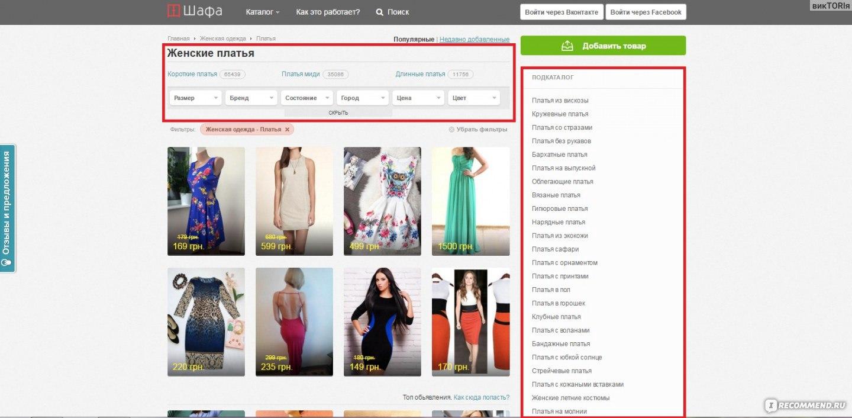 Сайт Продажи Одежды Через Интернет