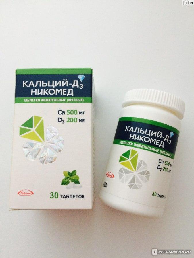 Дозировка кальций д3 никомед при беременности