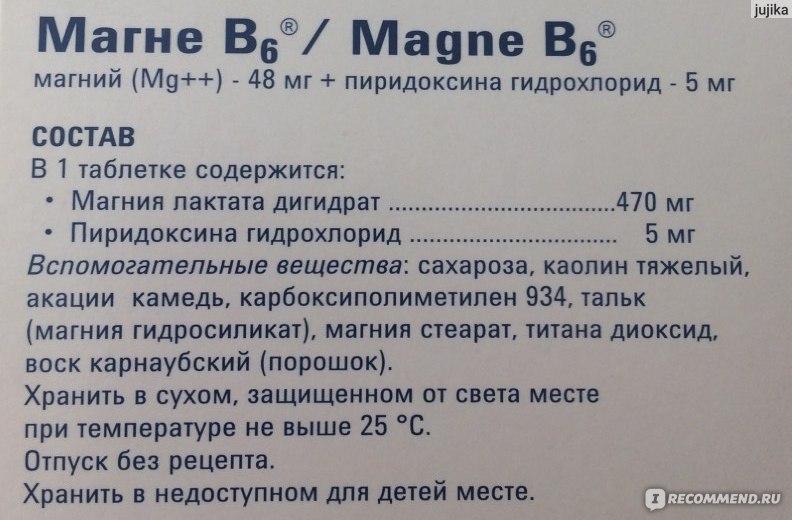 магний б6 инструкция по применению таблетки